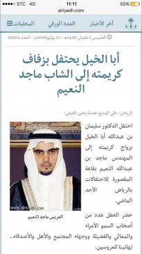 في أزمة جديدة ...مدير جامعة يوظف زوج ابنته فيفجر الرأي العام السعودي