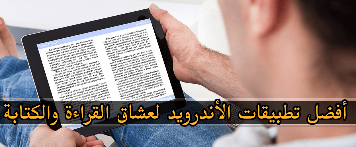 أفضل تطبيقات الأندرويد لعشاق القراءة والكتب
