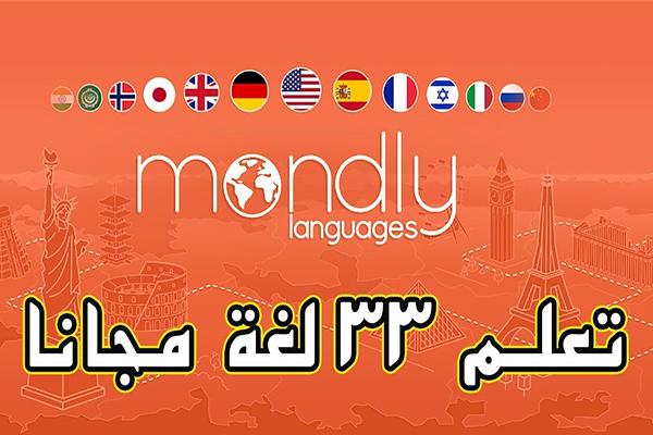تطبيق رائع يساعدك في تعلم 33 لغة مجانًا