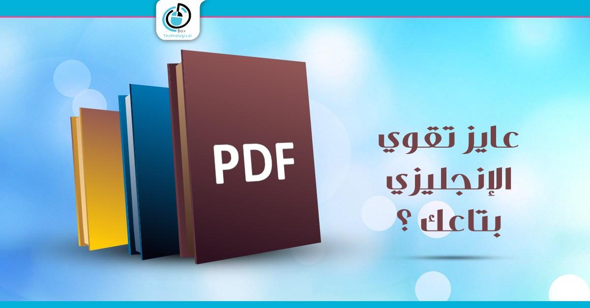 6 كتب pdf هتساعدك تقوي اللغة الإنجليزية لديك بسرعة