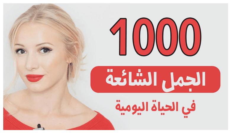 100 جملة شائعة في اللغة الإنجليزية
