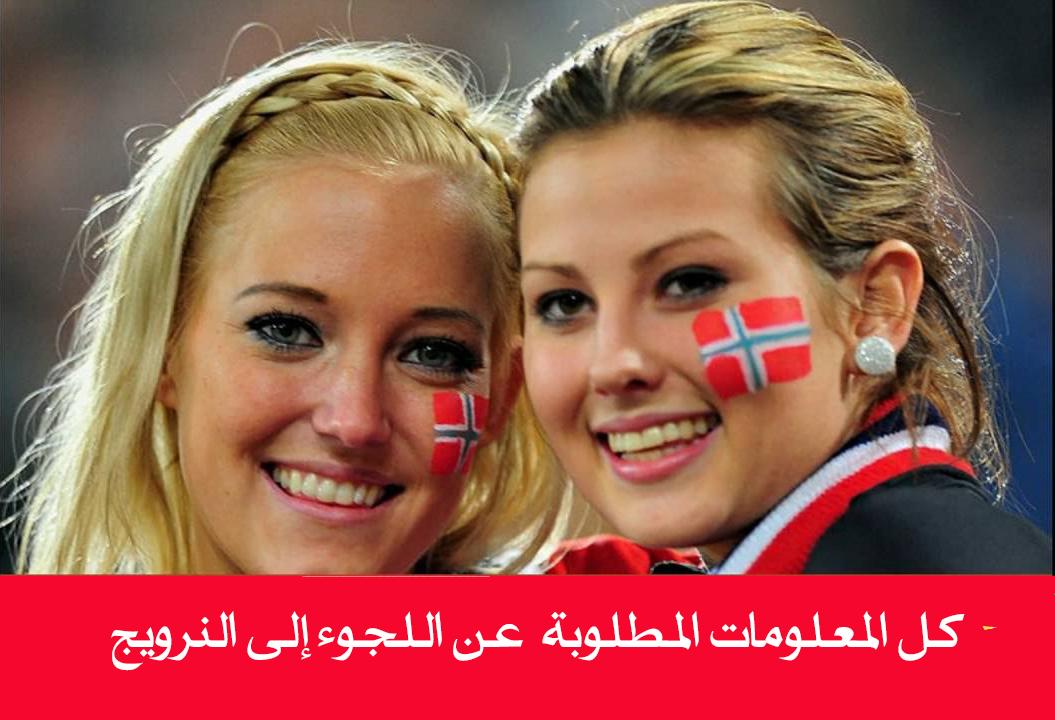 طريقة اللجوء إلى النرويج والحصول على الإقامة الدائمة