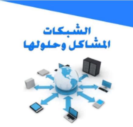 كتاب الشبكات والمشاكل وحلولها مجاناً