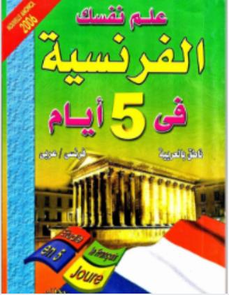 كتاب علم نفسك الفرنسية في 5 ايام