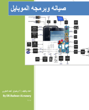 كتاب صيانة وبرمجة الموبايل مجاناً