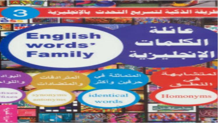كتاب عائلة الكلمات الإنجليزية مجاناً