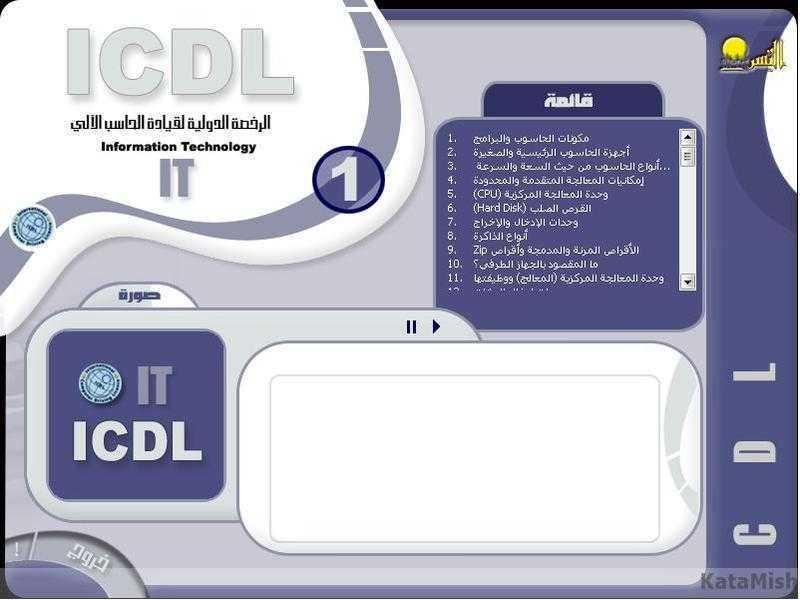 كورس الرخصة الدولية icdl – سبع اسطوانات كاملة فيديو و صوت باللغة العربية