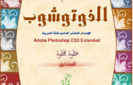 كتاب رائع في تعلم الفوتوشوب باللغه العربية مجاناً