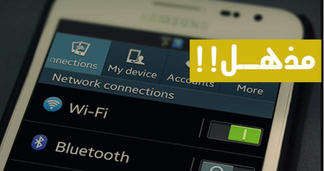 تحميل تطبيق WiFi Finder الذي اخترق 2 مليون شبكة واي فاي.. مجانًا
