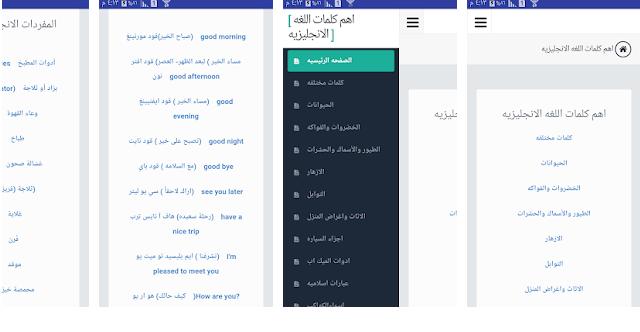 تطبيق رائع يقدم لك أفضل كورس لتعلم اللغه الإنجليزية على الإطلاق