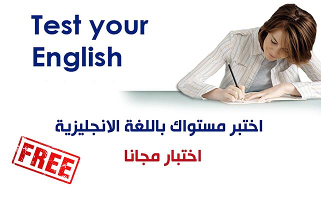نقدم لك امتحانات تحديد المستوى الخاص باللغة الإنجليزية