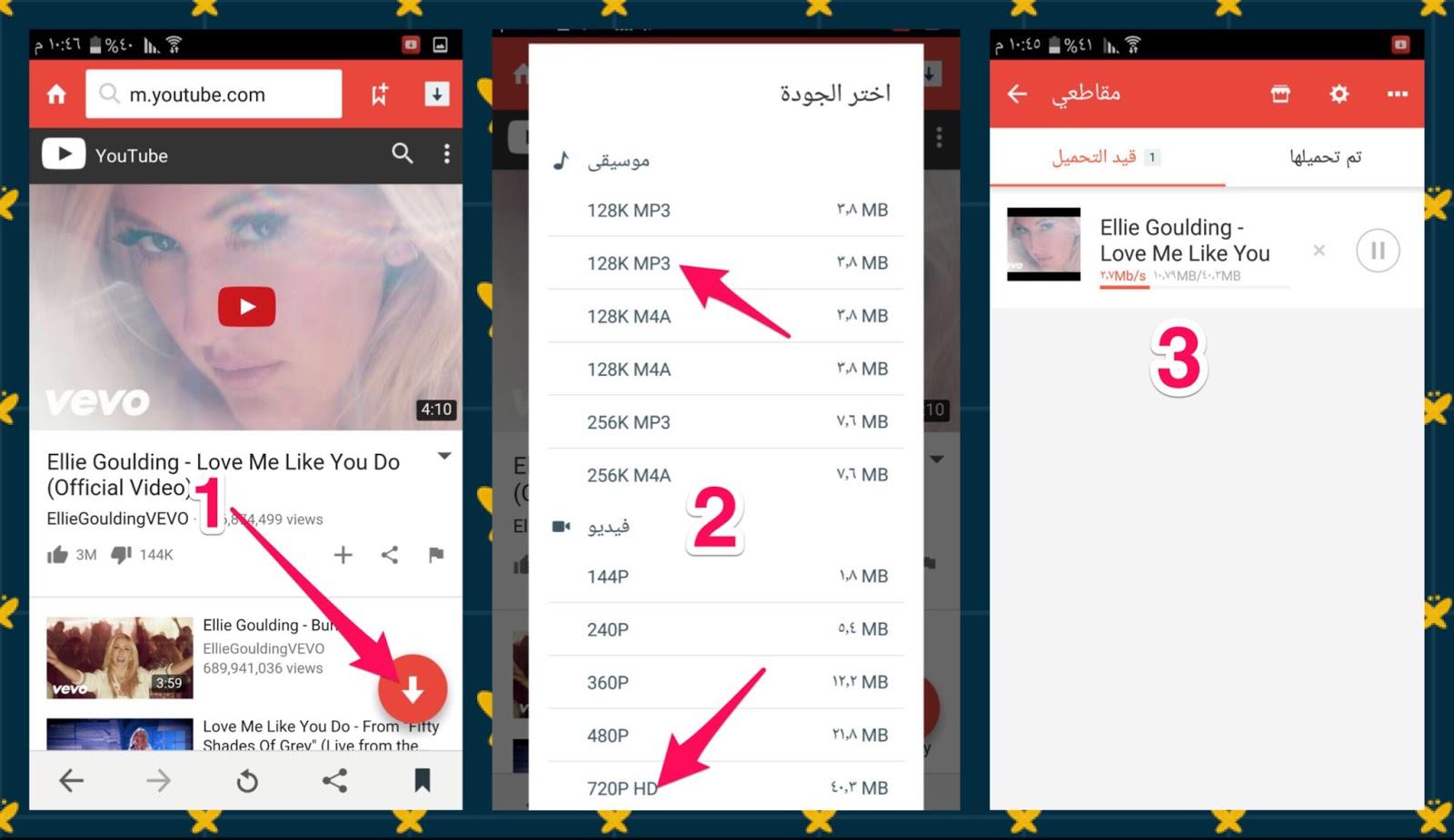 تطبيق رائع جداً لمشاهدة فيديوهات اليوتيوب وتحميلها في نفس الوقت غير متوفر علي جوجل بلاي