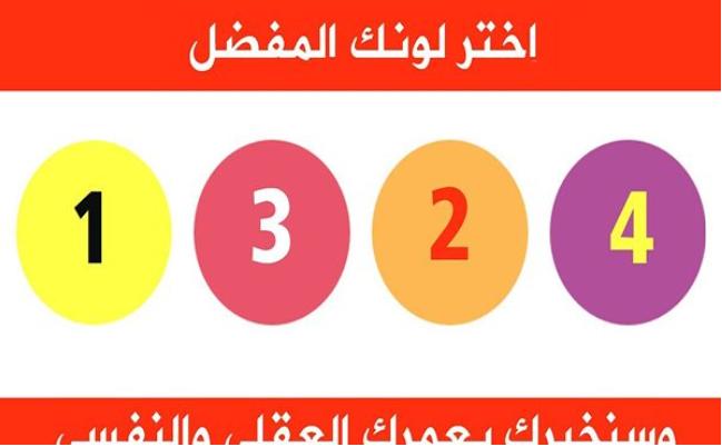اختبار للألوان يساعدك في معرفة عمرك العقلي
