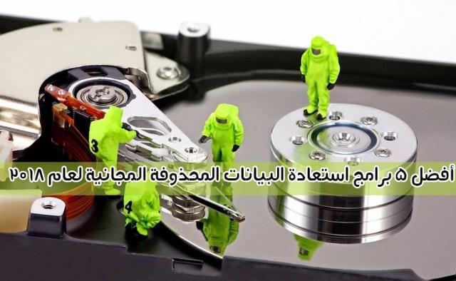 أفضل 5 برامج مجانية لاستعادة البيانات المحذوفة