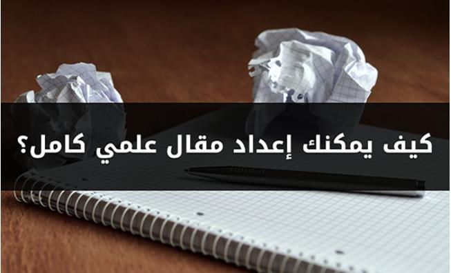 تعلّم كيفية كتابة المقال في 5 خطوات فقط