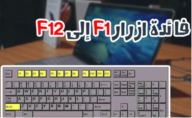 27 سرًا لا تعرفه عن الأزرار من F1 إلى F12 في لوحة المفاتيح
