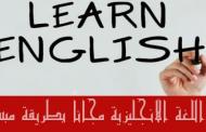 مدرس أمريكي يساعدك في تعلم اللغة الإنجليزية بطريقة مبسطة جداً