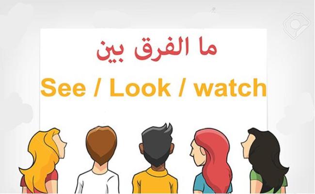 هل تعرف الفرق بين (see – look – watch) ؟