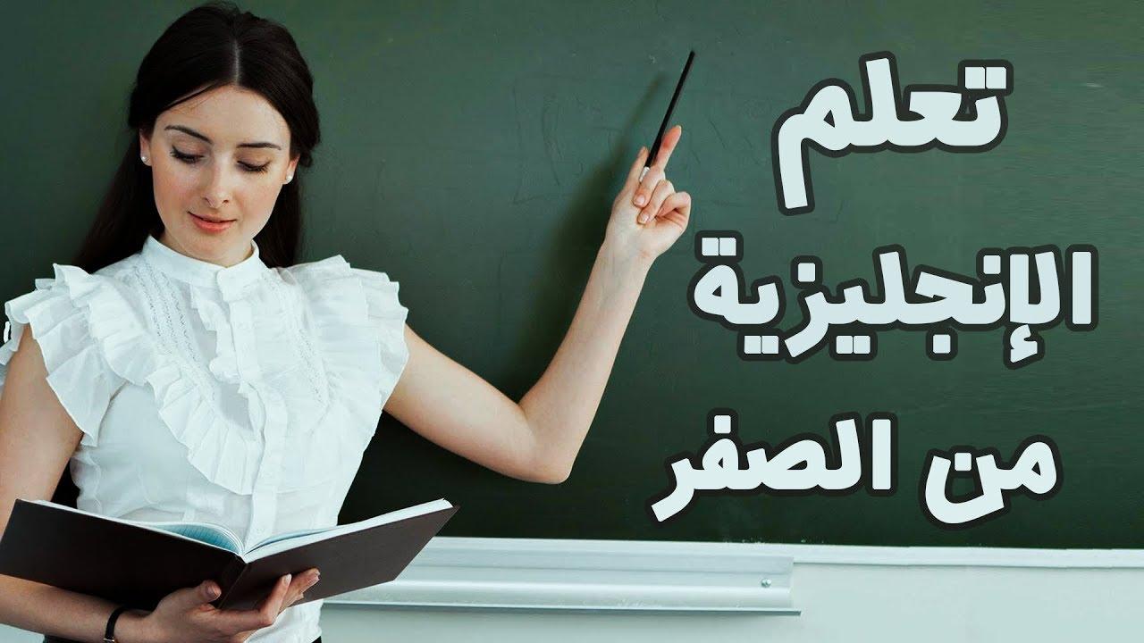 تعلم الإنجليزية للمبتدئين - تعلم اللغة الإنجليزية بالصوت والصورة