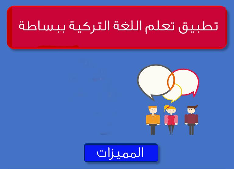 تعلم اللغة التركية ببساطة وبدون إنترنت من خلال هدا التطبيق  الرائع