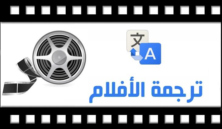 تحميل ترجمة الأفلام بشكل آلي أيًا كانت اللغة المطلوبة.. باستخدام برنامج VLC