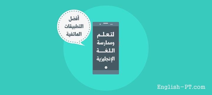 أفضل 5 تطبيقات لتعلم اللغة الإنجليزية بشكل أسرع