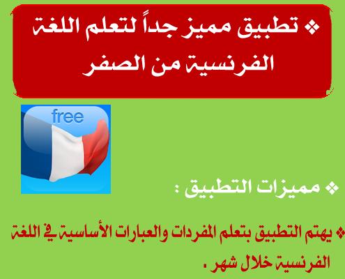تطبيق تعلم اللغة الفرنسية مجانًا