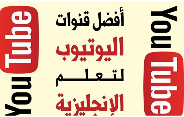 أفضل قنوات تعليم اللغة الإنجليزية في اليوتيوب للمبتدئين وبالعربي
