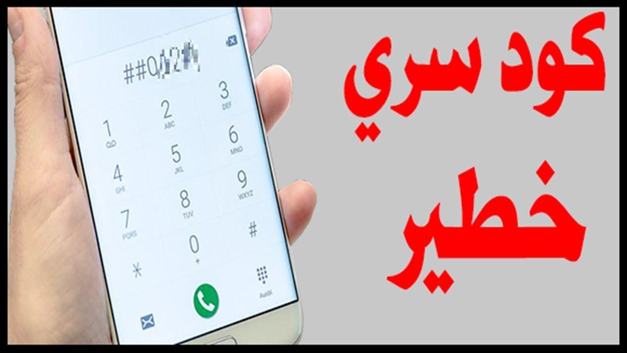 أكواد سرية مهمة تساعدك في معرفة إذا كان هاتفك تتم مراقبته أم لا !