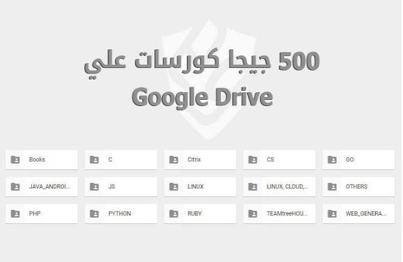 500 جيجا كورسات في مختلف لغات البرمجة والشبكات وأمن المعلومات وعلوم الذكاء الصناعى وغيرها