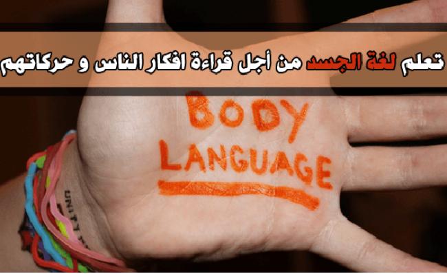 بالصور: تعلم لغة الجسد من أجل قراءة أفكار الناس وحركاتهم