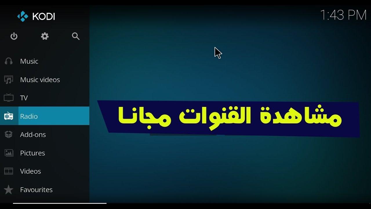 يمكنك مشاهدة القنوات المشفرة العربية والعالمية من خلال هذه الإضافة