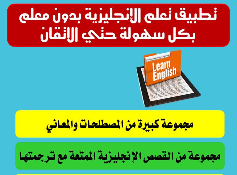 تطبيق تعلم اللغة الإنجليزية بدون معلم بسهولة ويسر حتى الإتقان