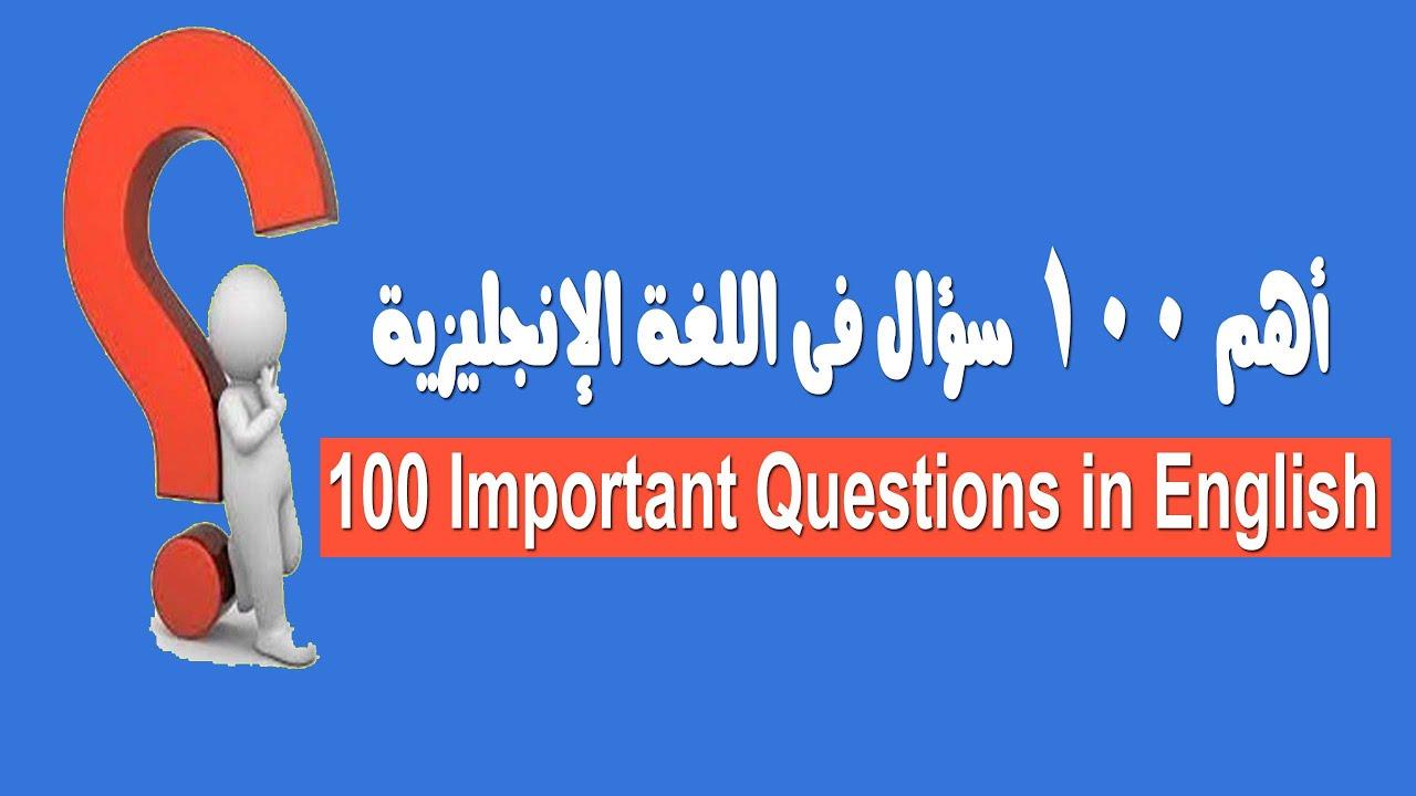 أهم 100 سؤال فى اللغة الإنجليزية فى فيديو واحد