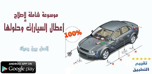 Application de l'Encyclopédie des pannes de voitures et des solutions