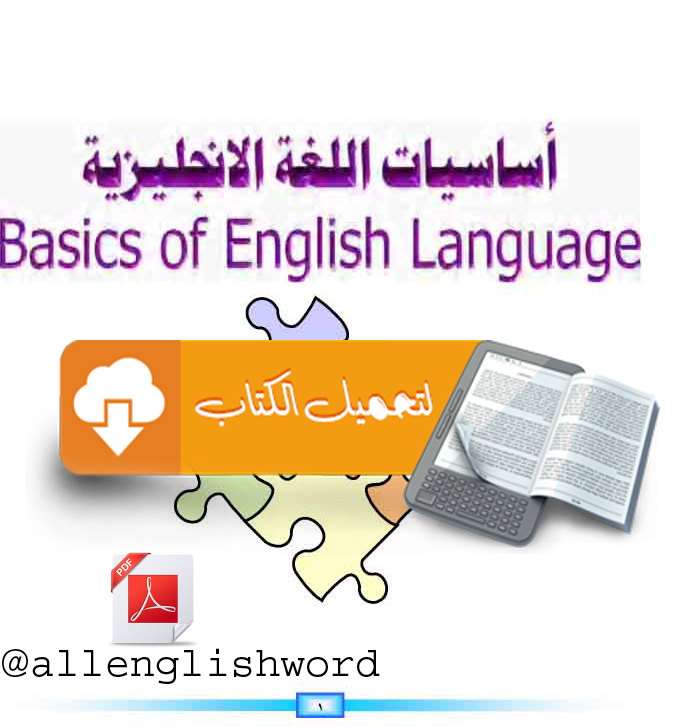تحميل كتاب أساسيات اللغة الإنجليزية مجانًا