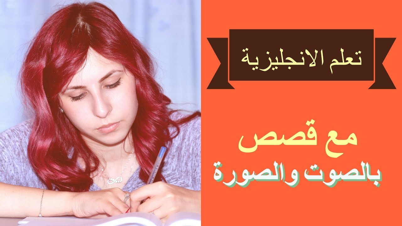 تعلم اللغة الإنجليزية عن طريق القصص والمسلسلات بالصوت والصورة