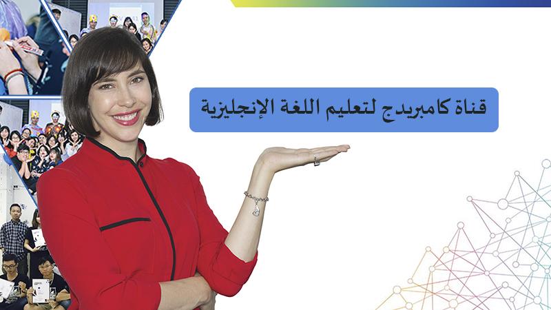 قناة جامعة كامبريدج العريقة لتعليم اللغة الإنجليزية.. قناة جديرة بالمتابعة