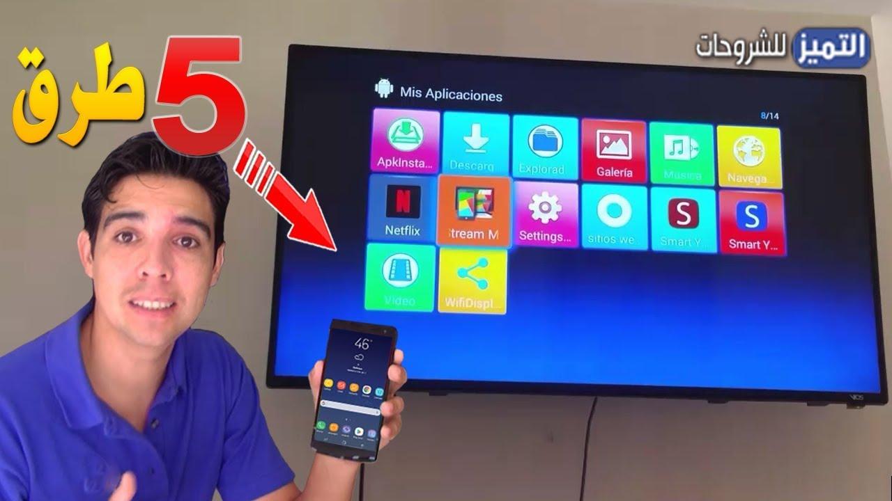 5 طرق لإظهار شاشة الهاتف على التلفزيون.. مضمونة بنسبة 100%