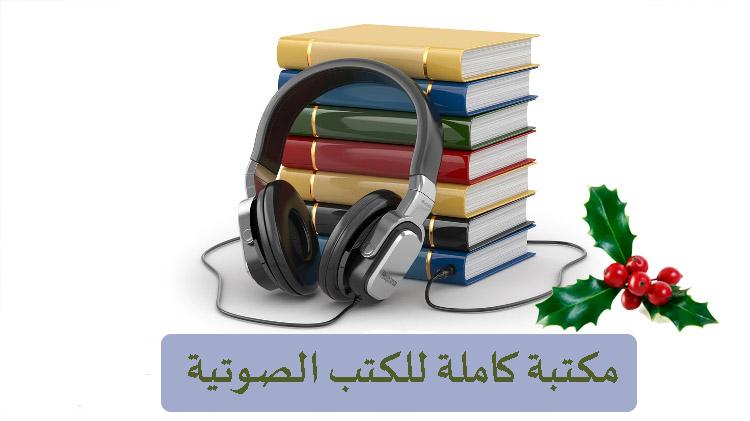 حمّل مجانًا مئات الكتب الصوتية من مكتبة الكتب المسموعة