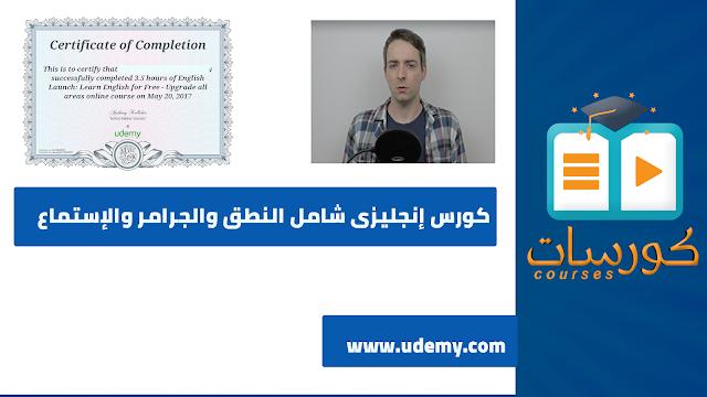كورس إنجليزي مجاني من موقع يوديمي free online course from udemy