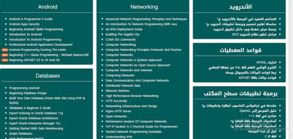 موقع يضم كتب في كل المجالات التي تتخيلها ( عربي وانجليزي )