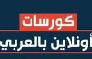 تعلم أي شيء تريده باللغة العربية من الصفر عبر هذا الموقع المميز جدًا