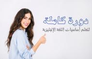 دورة كاملة لتعلم أساسيات اللغة الإنجليزية للمبتدئين.. مجانًا