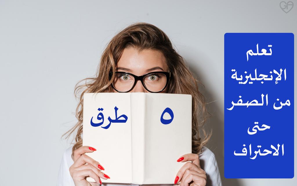 5 طرق لتعلم اللغة الإنجليزية للمبتدئين.. تبدأ معك من الصفر وحتى الاحتراف