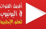 4 قنوات عربية رائعة جدًا لتعلم اللغة الإنجليزية مجانًا بطريقة سلسة