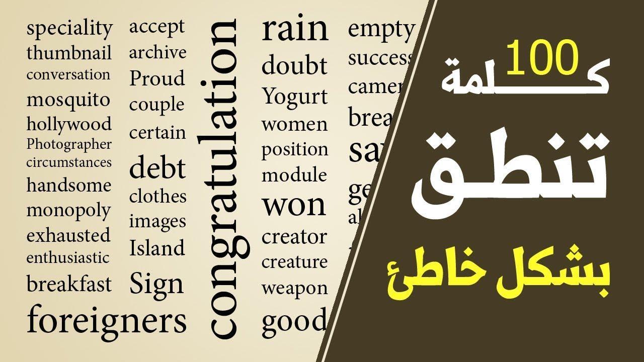 100 كلمة إنجليزية يخطئ العرب في نطقها.. تعرّف عليها وعلى الطريقة الصحيحة لنطقها