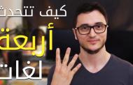 كيف تتعلم اي لغة من اول 100 ساعة؟