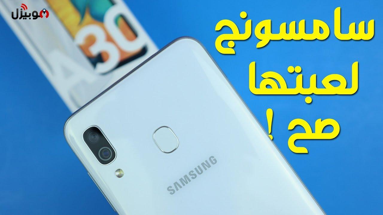 كل ما تريد معرفته عن هاتف سامسونج Samsung galaxy A30 وهل يستحق الشراء أم لا؟