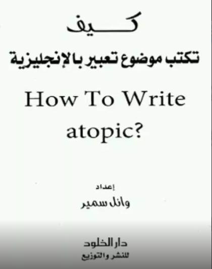 كتاب كيف تكتب موضوع تعبير بالانجليزية pdf
